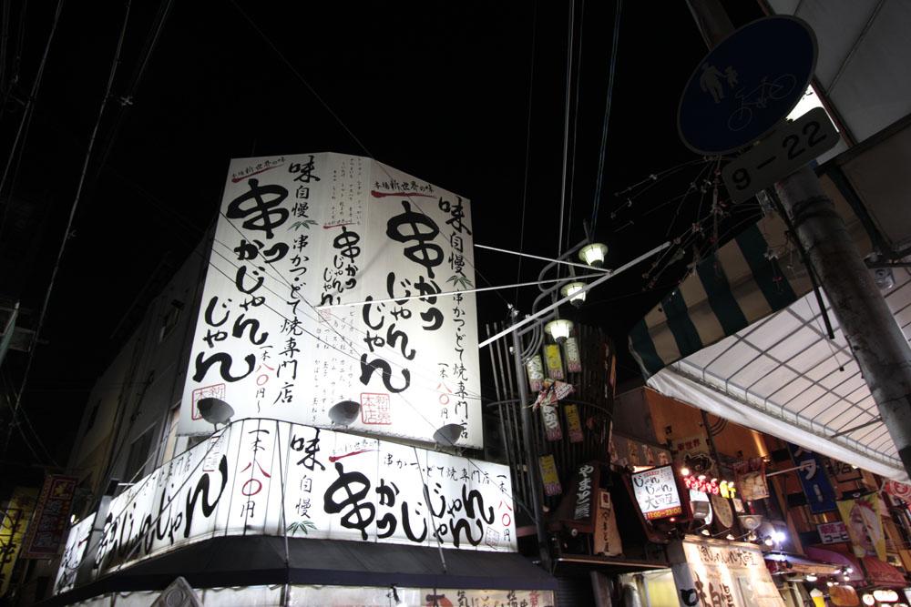 Japon_2014_15